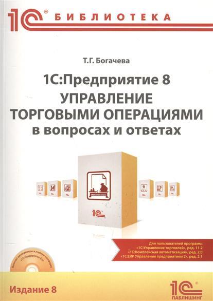 1С Предприятие 8. Управление торговыми операциями в вопросах и ответах (+CD)