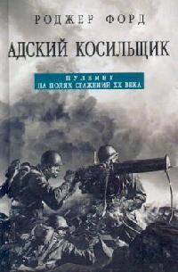 Адский косильщик Пулемет на полях сражений 20 века