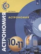 Астрономия. 10-11 классы. Учебник Базовый уровень