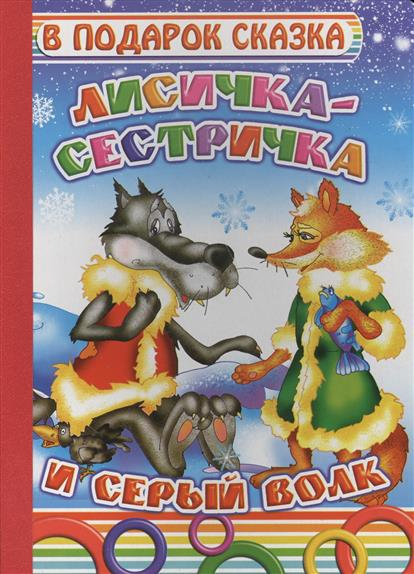 Лисичка-сестричка и серый волк цк с игр заданиями рус лисичка сестричка и серый волк