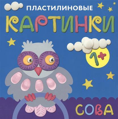 Бурмистрова Л., Мороз В. Пластилиновые картинки. Сова