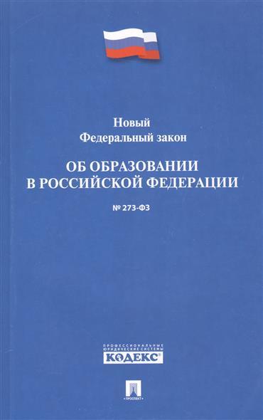 Новый Федеральный закон № 273-ФЗ