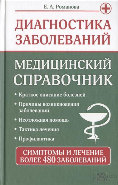 Романова Е. Диагностика заболеваний. Медицинский справочник