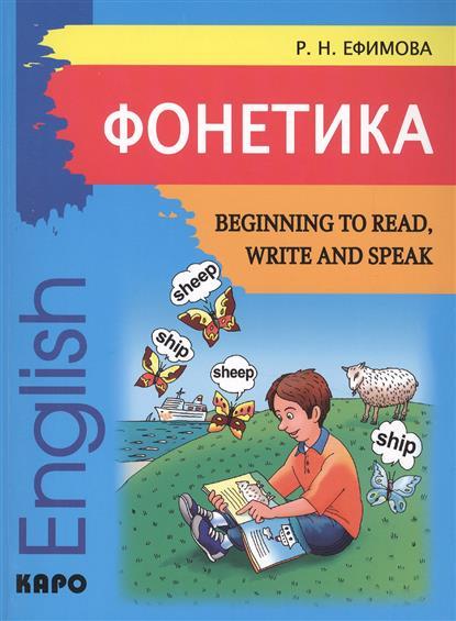 Ефимова Р. Фонетика Начинаем читать писать и говорить по-английски Beginning...