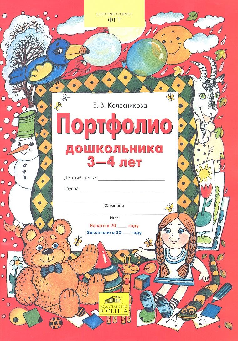 Портфолио дошкольника 3-4 лет
