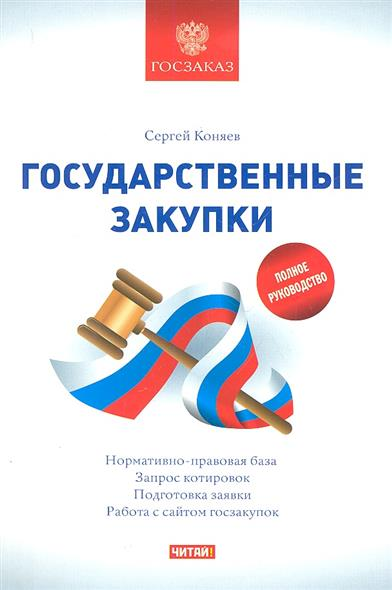 Коняев С. Государственные закупки. Полное руководство. c 4 0 полное руководство