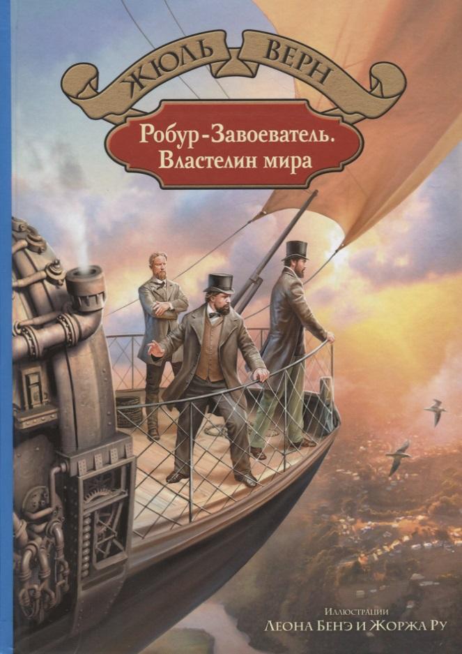 Верн Ж. Робур-Завоеватель. Властелин мира беляев а властелин мира