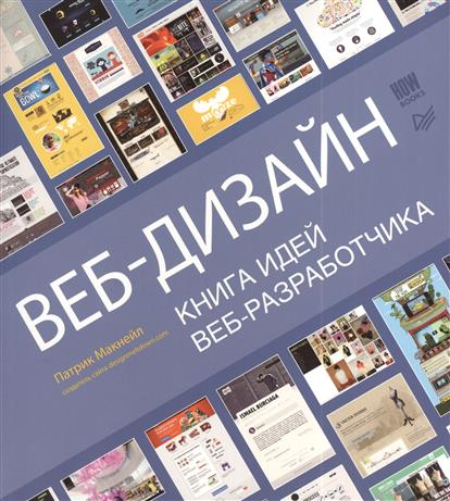 Макнейл П. Веб-дизайн. Книга идей веб-разработчика
