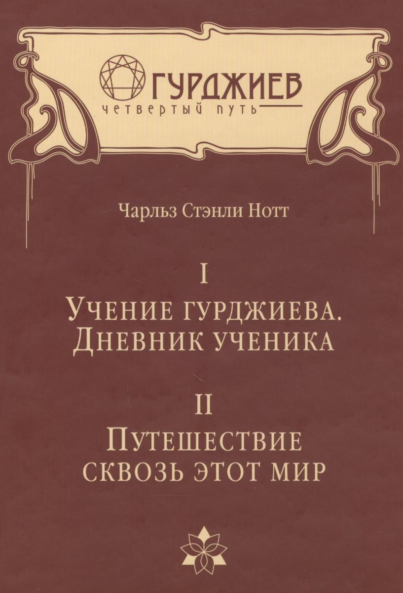 Нотт Ч. Том I. Учение Гурджиева. Дневник ученика. Том II. Путешествие сквозь этот мир