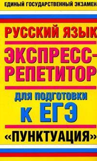 цены Баронова М. Русский язык Пунктуация Экспресс-репетитор