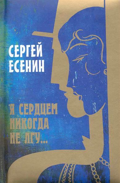 Есенин С.: Я сердцем никогда не лгу…