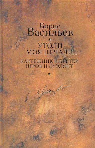 Утоли моя печали… т.5/12тт