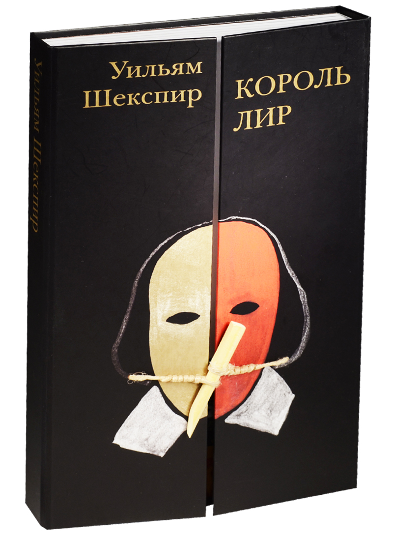 Шекспир У. Король Лир ISBN: 9785000870457 цена
