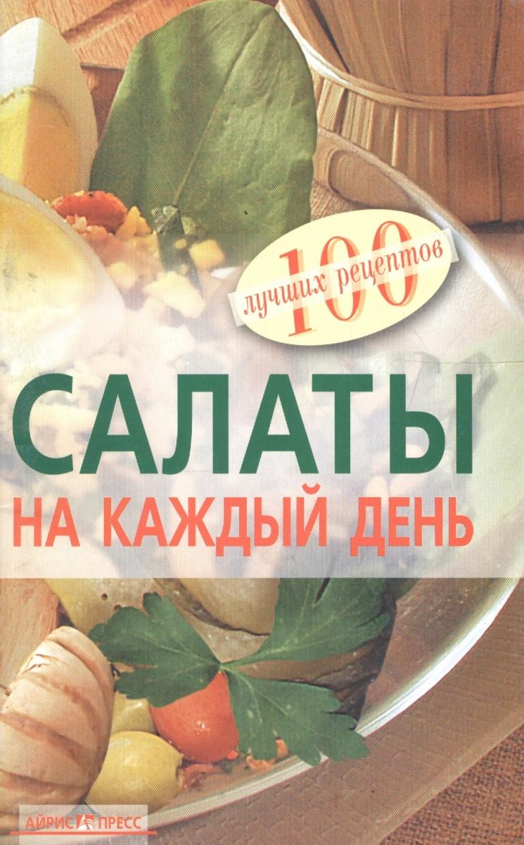 Тихомирова В. Салаты на каждый день тихомирова в а любимые салаты