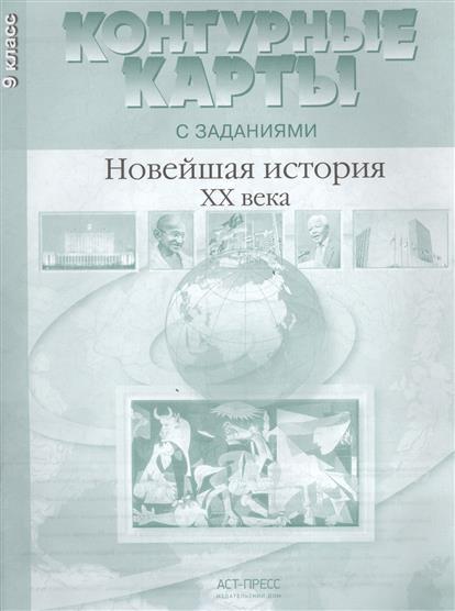 Новейшая история ХХ - начало XXI века. 9 класс. Контурные карты с заданиями