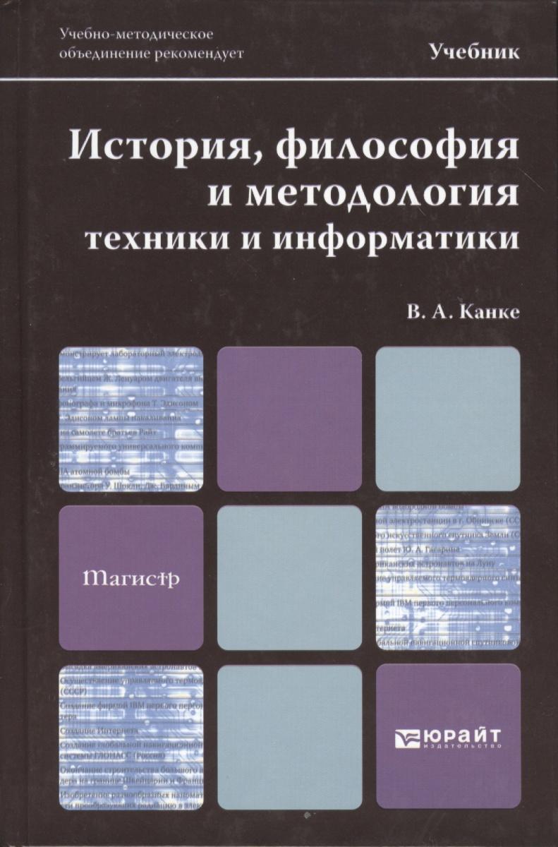 Канке В. История, философия и методология техники и информатики. Учебник для магистров ISBN: 9785991630306 цена