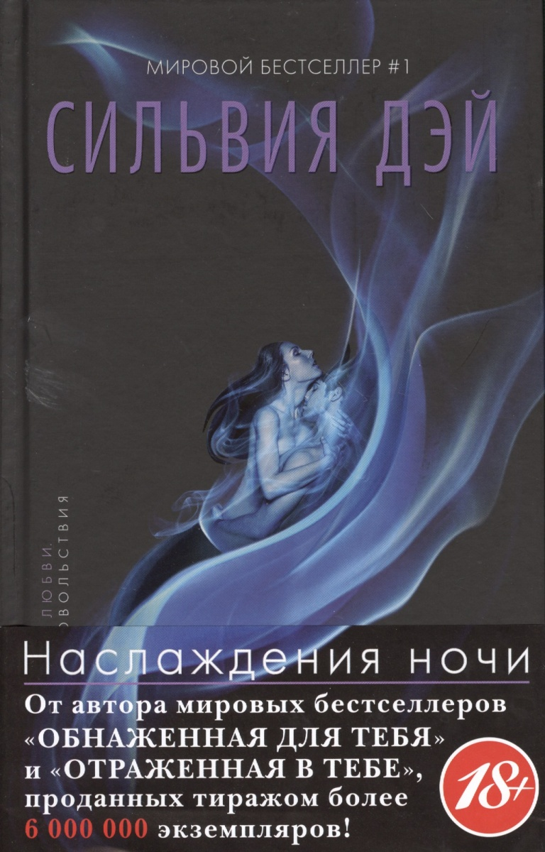 Дэй С. Наслаждения ночи. Роман ISBN: 9785389055513 хейер дж тайные наслаждения роман