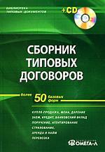 Сборник типовых договоров Более 50 базовых форм