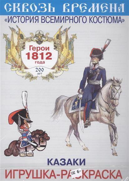 Казаки. Игрушка-раскраска. Герои 1812 года. Выпуск 1 (6 плакатов) герои 1812 год конная артиллерия и драгуны игрушка раскраска