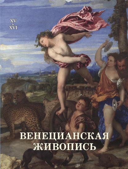Калмыкова В. Венецианская живопись. XV-XVI века калмыкова в фрукты