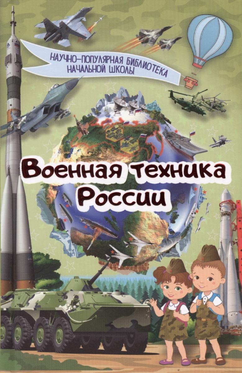 цена на Ликсо В. Военная техника России