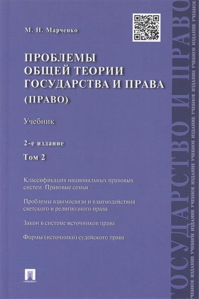 Марченко М. Проблемы общей теории государства и права: учебник. В 2 томах. Том 2. Право