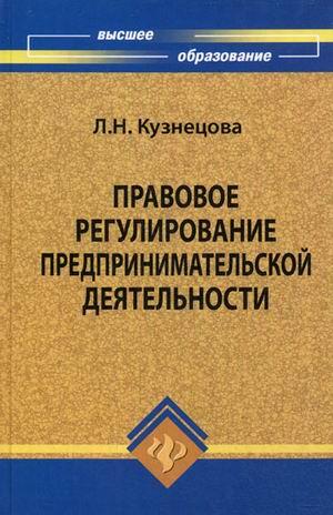 Кузнецова Л.Н. Правовое регулирование предпринимательской деят. Уч. пос.