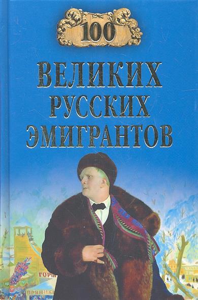 Сто великих русских эмигрантов