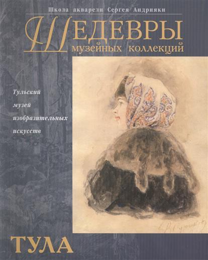 Русская акварель и рисунок из собрания Тульского музея изобразительных искусств