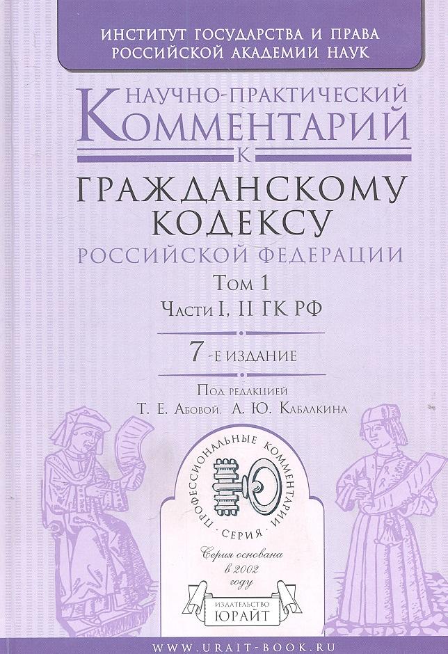 Научно-практический комментарий к Гражданскому кодексу Российской Федерации. Том1 части 1,2 ГК РФ