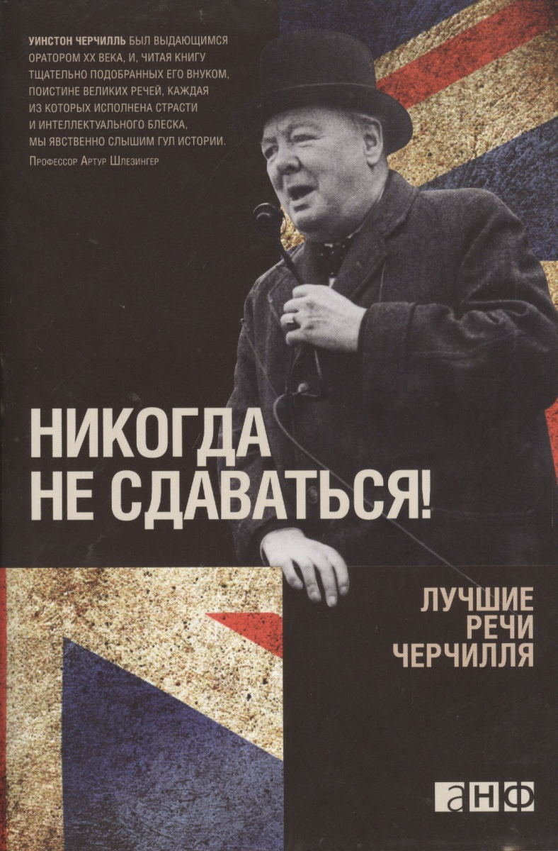 Никогда не сдаваться! Лучшие речи Черчилля