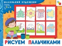 Маленький художник Рисуем пальчиками (художественный альбом для занятий с детьми 3-5 лет) (мягк). Янушко Е. (Мозаика)
