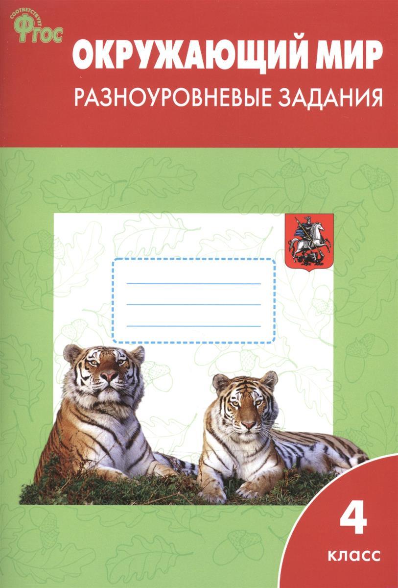 Максимова Т. (сост.) Окружающий мир. Разноуровневые задания. 4 класс