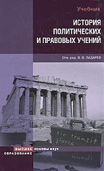 История политических и правовых учений Лазарев