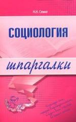 Социология Шпаргалки