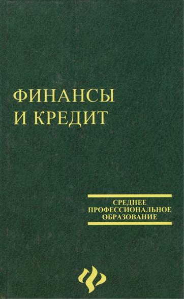 Финансы и кредит Ковалев
