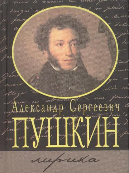 Пушкин А. Лирика пушкин а лирика