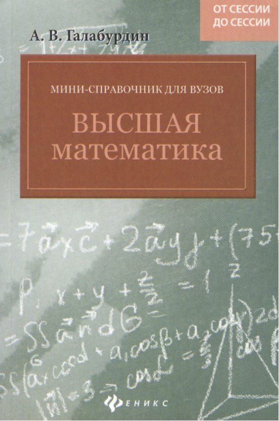 цены Галабурдин А. Мини-справочник для вузов: высшая математика ISBN: 9785222217023