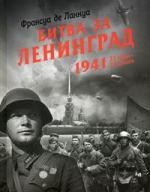 Битва за Ленинград 1941 22 июня - 31 декабря