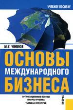 Основы междунар. бизнеса