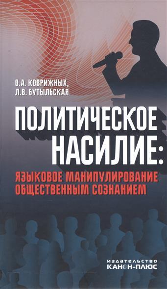 Коврижных О., Бутыльская Л. Политическое насилие: языковое манипулирование общественным