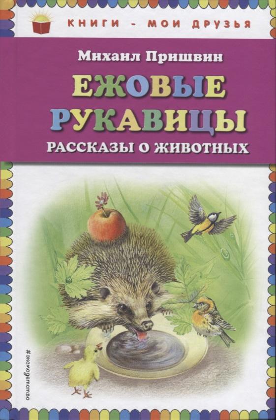 Пришвин М. Ежовые рукавицы. Рассказы о животных м м пришвин сказки о животных самые интересные лесные истории