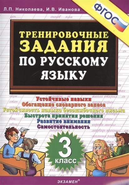 Тренировочные задания по русскому языку. 3 класс. Устойчивые навыки. Обогащение словарного запаса
