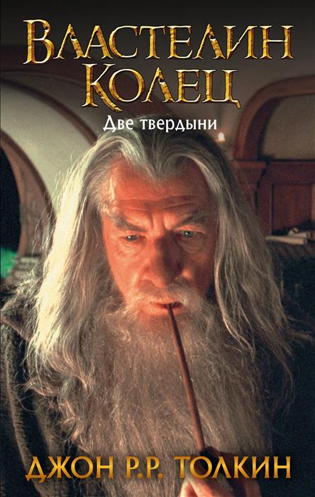 купить Толкиен Д. Властелин Колец. Две твердыни по цене 277 рублей