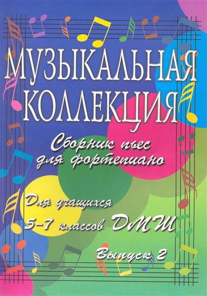 Музыкальная коллекция Сбор. пьес для фортепиано 5-7 кл. ДМШ Вып.2