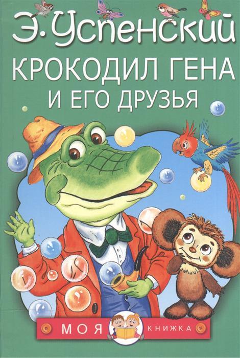 Крокодил Гена и его друзья, Успенский Э., ISBN 9785170966363, 2016 , 978-5-1709-6636-3, 978-5-170-96636-3, 978-5-17-096636-3 - купить со скидкой