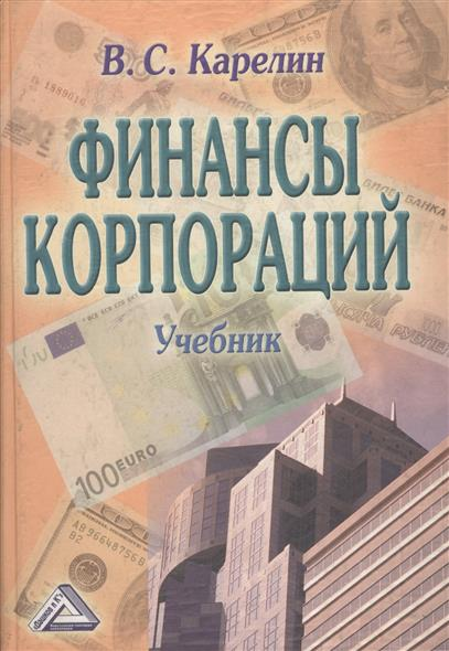 Карелин В.: Финансы корпораций