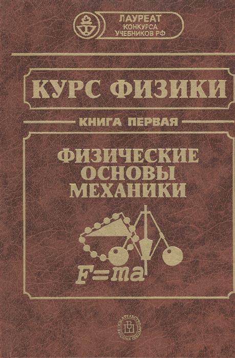 Бордовский Г. (ред.) Курс физики в трех книгах. Книга первая. Физические основы механики