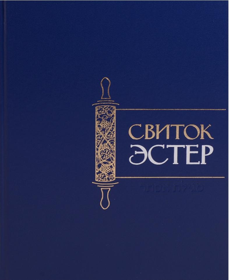 Свиток Эстер
