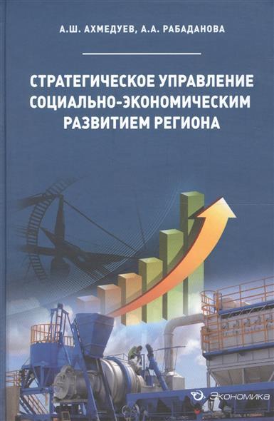 Ахмедуев А., Рабаданова А. Стратегическое управление социально-экономическим развитием региона цена